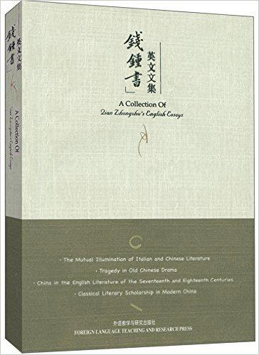 a collection of qian zhongshu english essays Humans, beasts, and ghosts: stories and essays by qian zhongshu a collection of qian zhongshu's short essays and stories to translated into english.